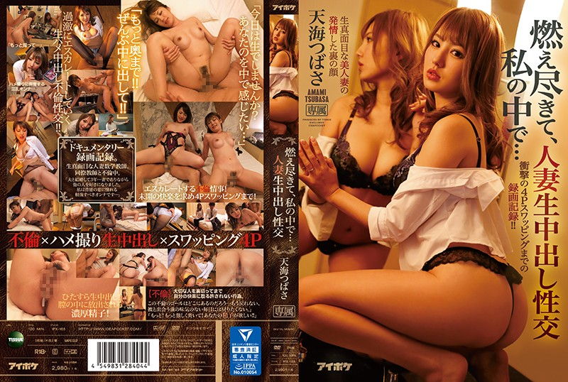 IPX-165 Burned Out, In Me ... Married Woman'S Creampie Sexual Intercourse Serious Beauty Wife'S Back Face Estrus 4P Swapping Recording Of Impact! ! Amami Tsubasa