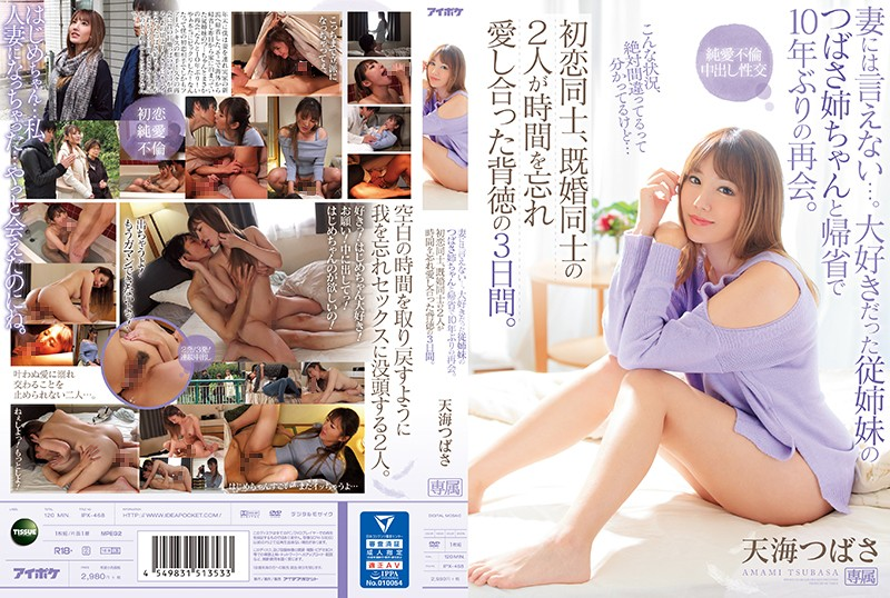 IPX-468 I Can'T Tell My Wife ... A Reunion With My Favorite Cousin Tsubasa Unnie For The First Time In 10 Years. Three Days Of Immorality In Which Two People, First Love And Marriage, Forget Each Other And Love Each Other. Amami Tsubasa