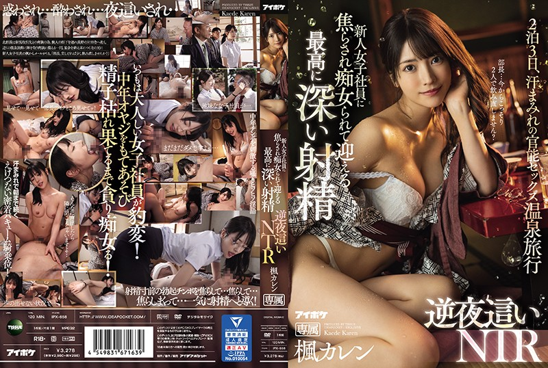 IPX-658 The Deepest Ejaculation That A New Female Employee Is Impatient And Greeted By A Slut Reverse Night ● I Ntr Kaede Karen