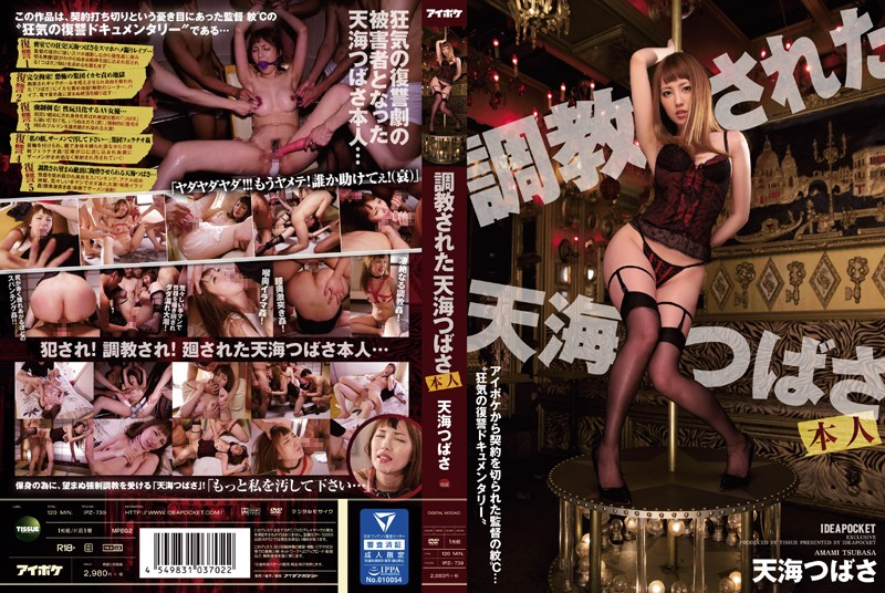 IPZ-739 Trained Amami Tsubasa The Crest Of The Director Who Has Been Contracted From Aipoke ℃… Crazy  porn  Documentary