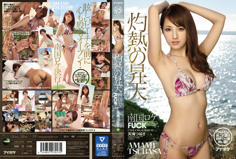 IPZ-801 Burning Ascension Tropical Location Fuck Summer With Tsubasa Is The Hottest Summer In The World! Amami Tsubasa