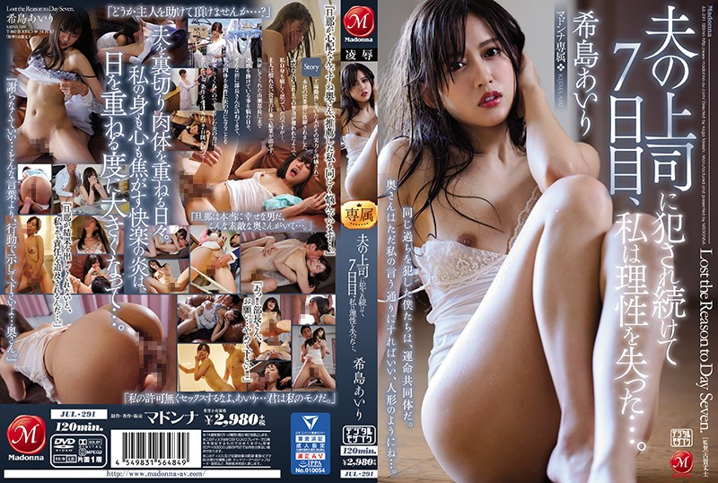 JUL-291 My Husband'S Boss ● I Lost My Mind On The 7Th Day Of Being Fucked. Airi Kijima