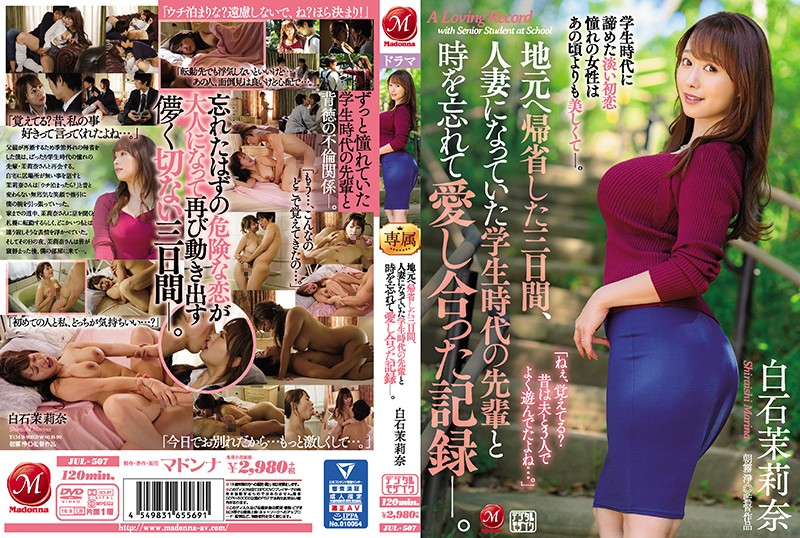 JUL-507 A Record Of Forgetting Time And Loving Each Other With A Senior Student Who Was A Married Woman For Three Days When He Returned To His Hometown. Marina Shiraishi