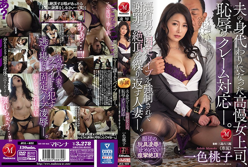JUL-622 A Proud Female Boss Who Took The Place Of Her Husband, Responding To Complaints Of Shame. A Married Woman Who Is  porn  To A Fixed Vibe By A Malicious Man And Repeats Apologies And Cums. Momoko Isshiki