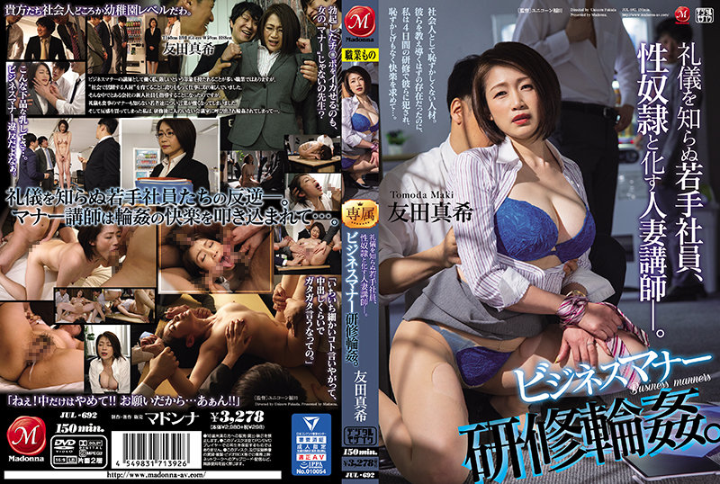 JUL-692 A Young Employee Who Does Not Know Etiquette, A Married Woman Instructor Who Turns Into A Sex Slave. Business Etiquette Training Wheel ●. Maki Tomoda