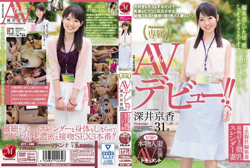 JUY-106 First Shooting Real Wife Av Appearance Document Former Publisher Editorial Department Kiss Favorite Small Tits Slender Wife Kyoka Fukai 31 Years Old Av Debut! !