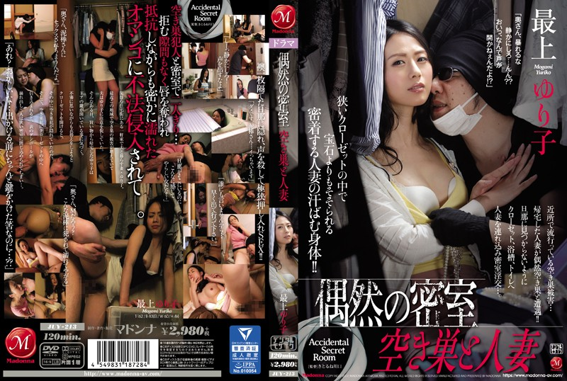 JUY-213 Closed Room Of Chance Unoccupied Nest And Married Woman Yuriko Mogami