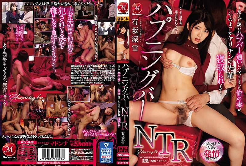 JUY-846 Happening Bar Ntr-My Wife Who Was Invited By A Friend And Addicted To Hapbar Was Caught By A Senior Of Yarichin Before Long-Miyuki Arisaka