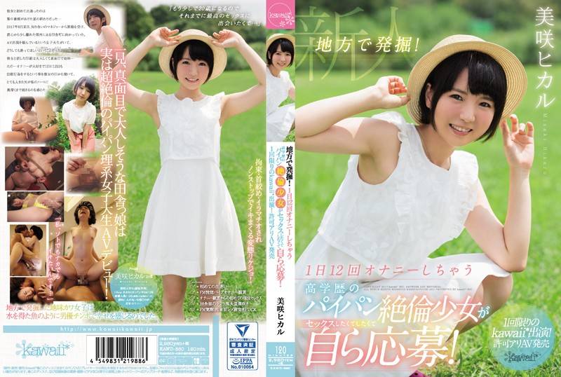 KAWD-860 Excavation In The Region! I Want To Have Sex With A Highly Educated Shaved Girl Who Masturbates 12 Times A Day! One-Time Kawaii * Appearance! Permitted Ant Av Release Hikaru Misaki