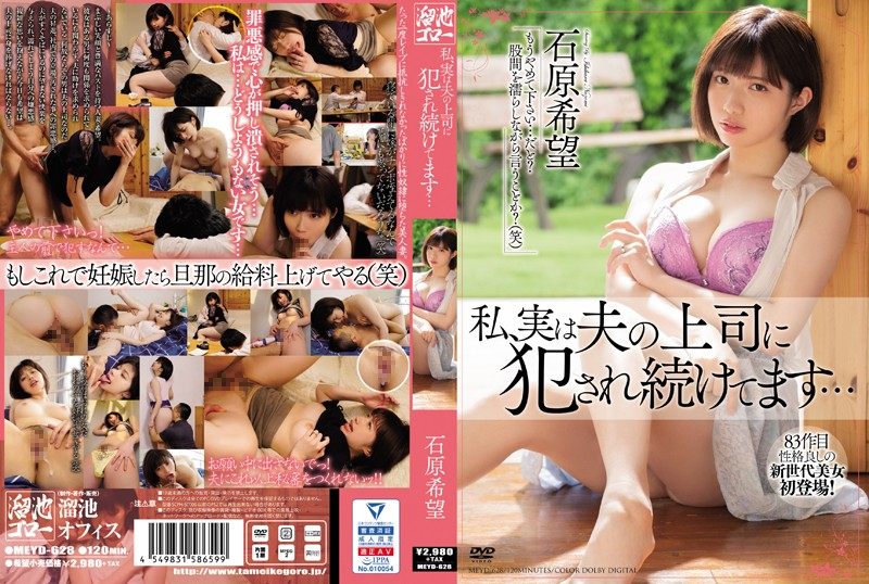 MEYD-628 I'M Actually Being  porn d By My Husband'S Boss ... Hope Ishihara