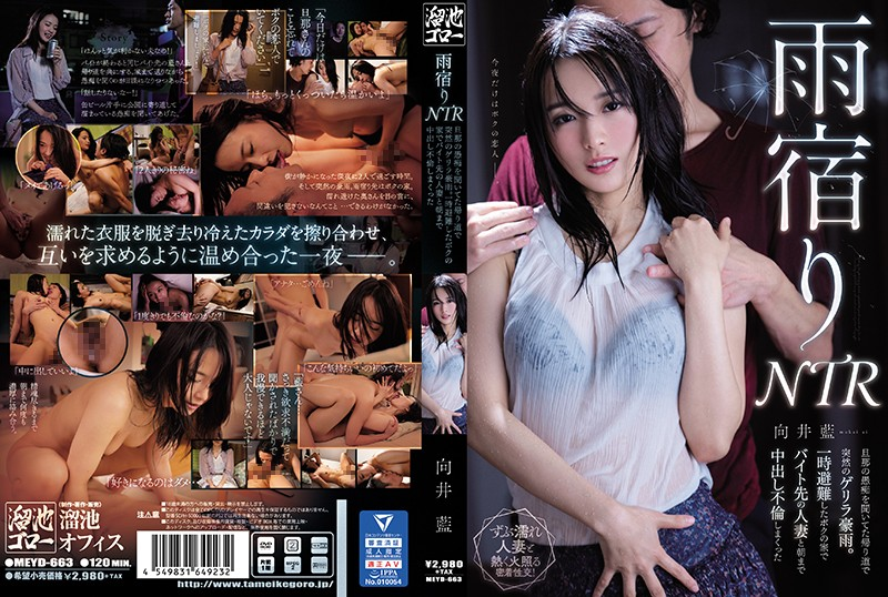 MEYD-663 Rain Shelter Ntr Sudden Guerrilla Rainstorm On The Way Home After Hearing Her Husband'S Complaints. Ai Mukai Who Had A Vaginal Cum Shot With A Married Woman Who Worked Part-Time At My House Where I Evacuated Temporarily