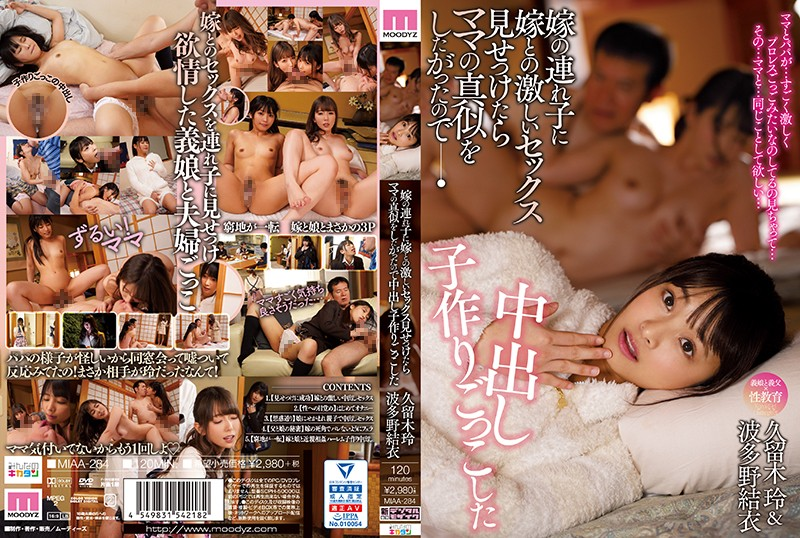 MIAA-284 When I Showed Intense Sex With My Daughter-In-Law To My Daughter-In-Law, I Wanted To Mock My Mom, So I Made A Cum Shot