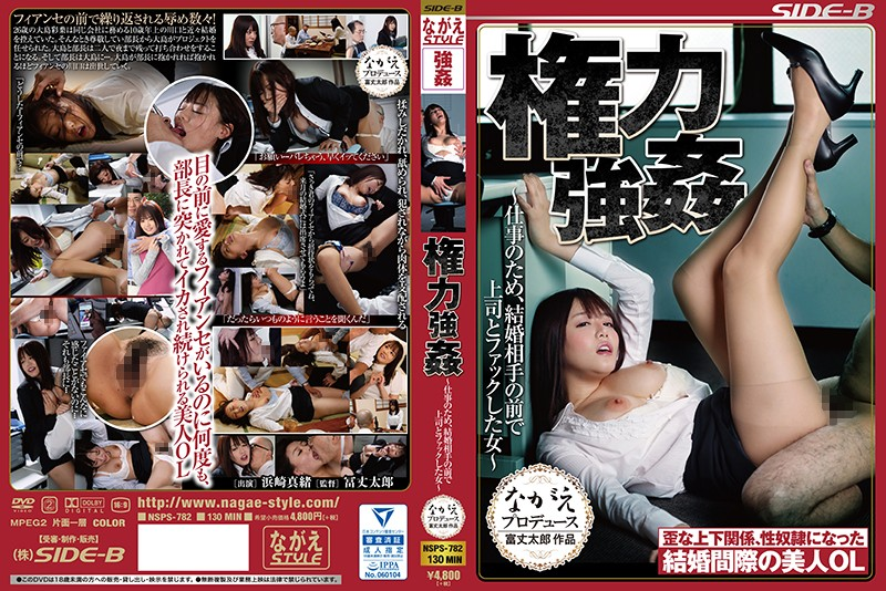NSPS-782 Power  porn -A Woman Who Fucks Her Boss In Front Of Her Marriage Partner For Work-Mao Hamasaki