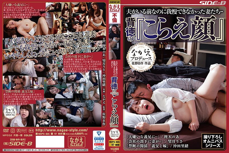 NSPS-805 Wives Who Couldn'T Stand Before They Had A Husband ...