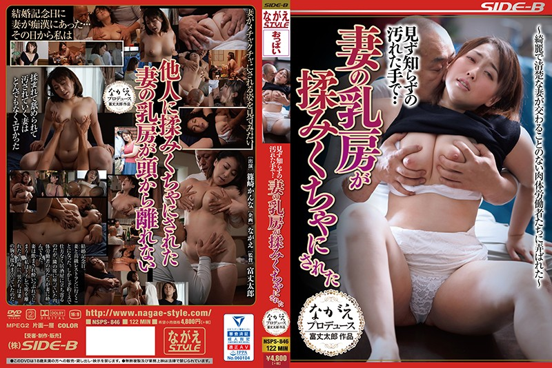 NSPS-846 Unexpectedly Dirty Hands ... My Wife'S Breasts Were Crumpled Kanna Shinozaki