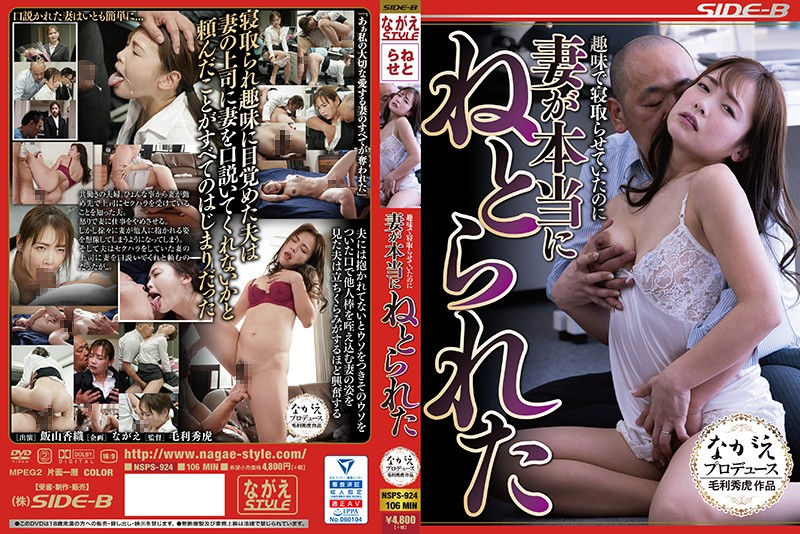NSPS-924 Kaori Iiyama, My Wife Was Really Taken Down Though I Was Taking It Down As A Hobby