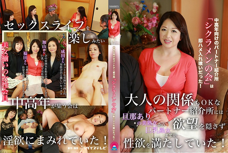 """PARATHD-2404 The Partner Introduction Office """"Cyclamen No Kai"""" For Middle-Aged And Elderly People Was Immediately Addicted!"""