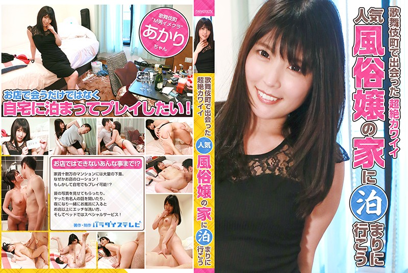 PARATHD-2460 Let'S Go To Stay At The House Of A Very Popular Popular Custom Who Met In Kabukicho