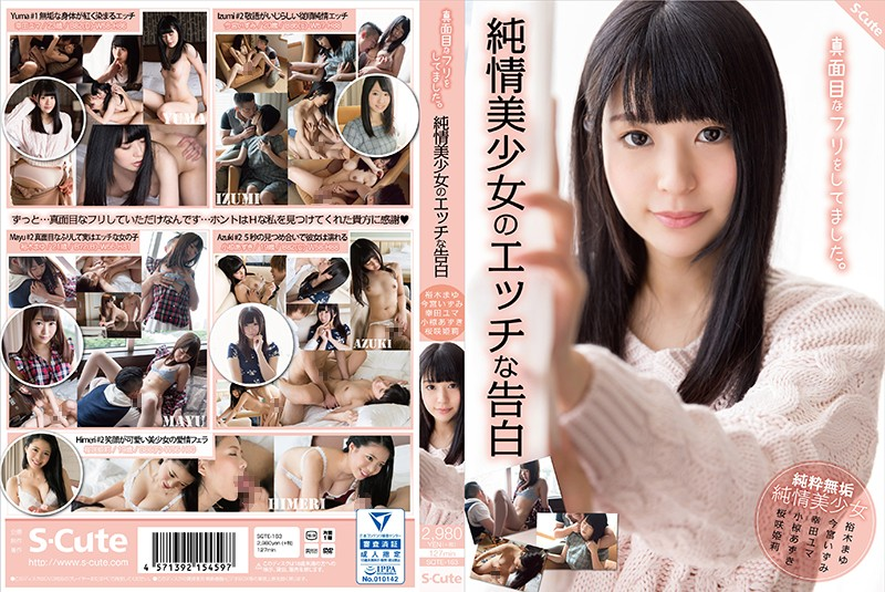 SQTE-163 I Was Seriously Pretending. Naughty Confession Of A Pure Girl