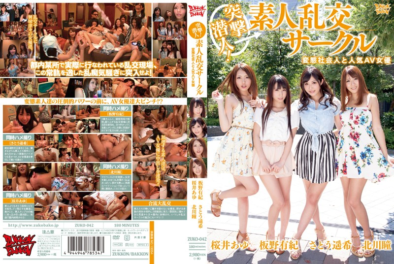 ZUKO-042 Assault Infiltration! Amateur Orgy Circle Perverted Adults And Popular Av Actress
