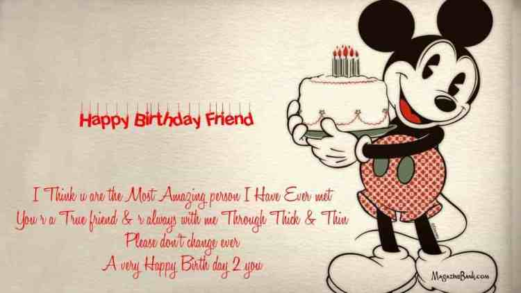 Cute Friend I Think U Are Most Amazing Person I Have Ever Met A Very Happy Birthday 2 You