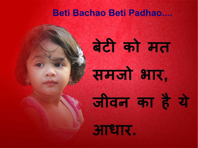 Amazing Baby Girl Quotes In Hindi