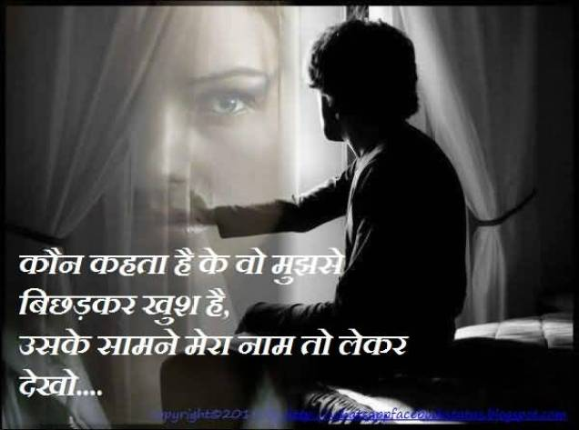 Amazing Line In Hindi Written Of Sad Love Quotes