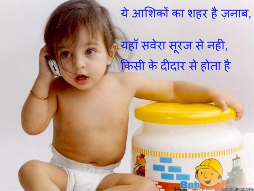 Best Funny Baby Quote In Hindi