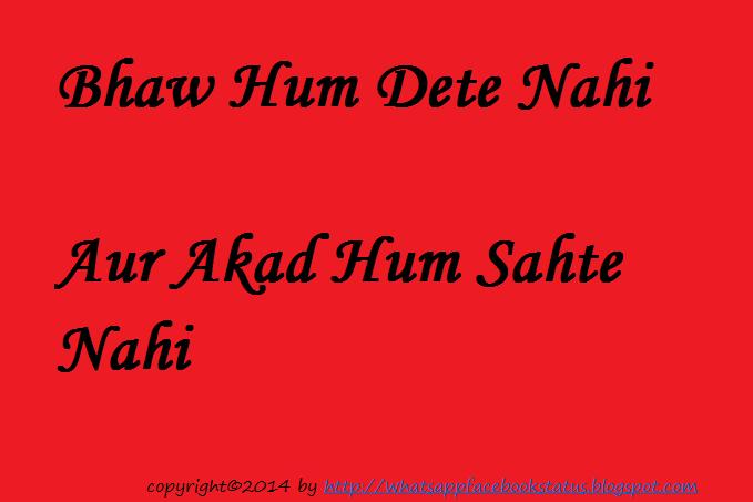 Bhaw Hum Dete Nahi Aur Akad Hum Sahte Nahi