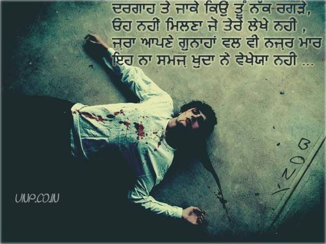 Very Very Sad Love Quotes In Punjabi
