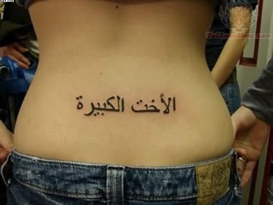 Perfect Black Color Ink Arabic Tattoo On Lower Back For Women On Back Side