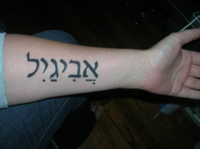 Adorable Hebrew Tattoo On Forearm For Boys