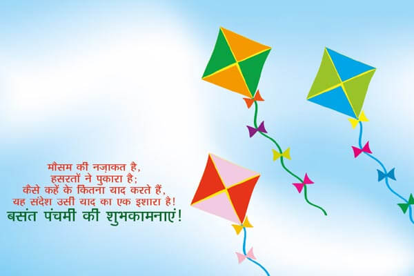 Basant Panchami Day Hindi Greetings Message Wishes Image