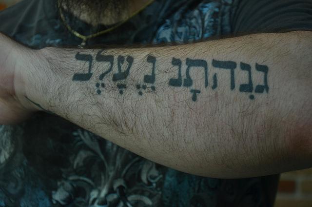 Beautiful Hebrew Tattoo On Arm For Boys