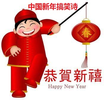 Chines Happy New Year Image