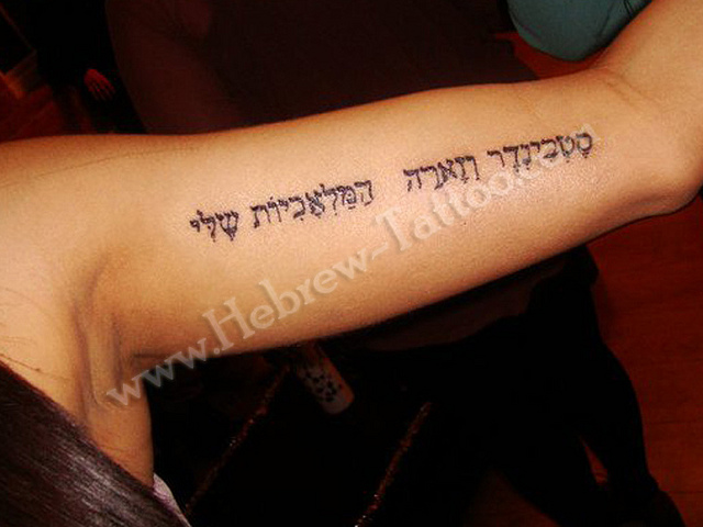 Great Hebrew Tattoo On Upper Arm For Girls