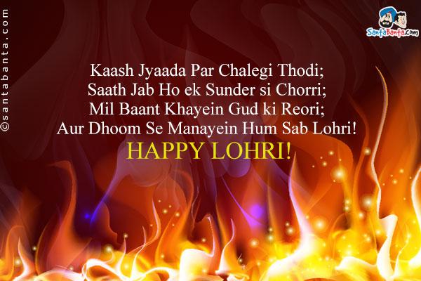 Happy Lohri Shayari Wishes Message Image