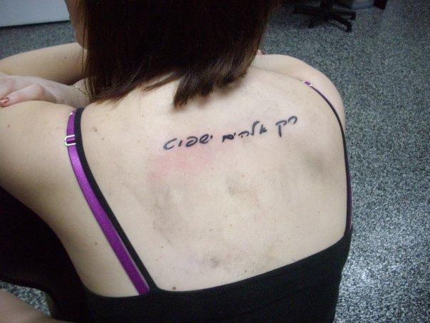 Maori Hebrew Tattoo For Upper Back For Girls