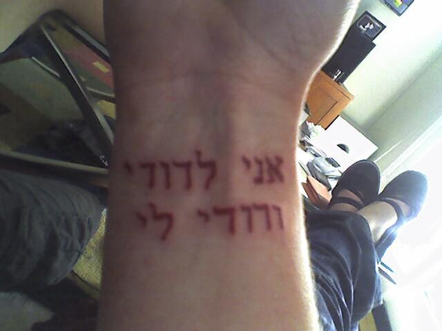 Mind Blowing Hebrew Script Tattoo On Wrist For Boys