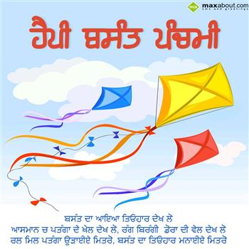 Punjabi Happy Basant Panchami Greetings Message Image