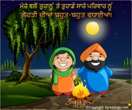 Punjabi Happy Lohri Wishes Image
