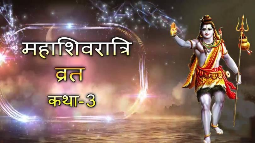 Happy Maha Shivratri 16