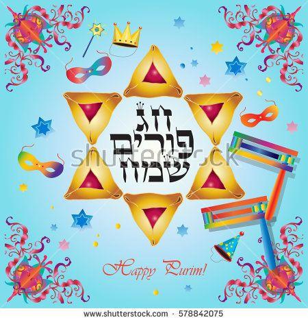 Wishing You Happy Purim Wishes Greetings Image