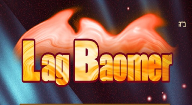 Lag BaOmer Wishes Picture