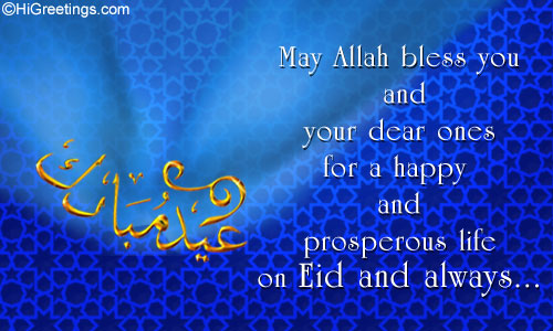 May Allah Bless You Happy Eid al-Fitr Wishes To You Family Image
