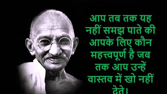 Mahatma Gandhi Quotes Sayings 22