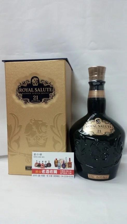 威士忌收購 - 最新價格行情::皇家禮砲 21年 威士忌