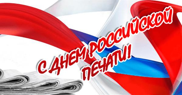 Картинки с Днём российской печати с интересными поздравлениями