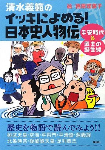 子供向けぬりえ: 最高かつ最も包括的な日本史 人物畫