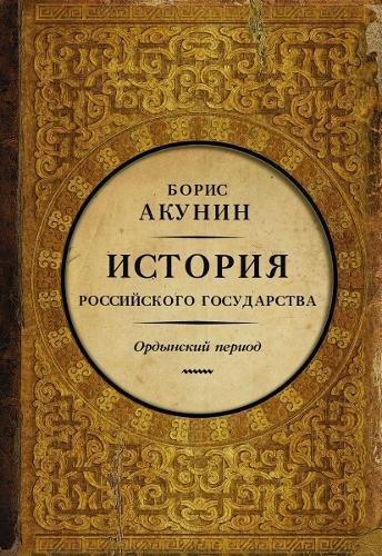 9785170825240: Istoriia Rossiiskogo gosudarstva. Chast ...